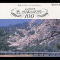心にのこる美しき日本のメロディー100