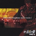 「新・北斗の拳」オリジナル・サウンドトラック