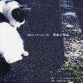 岩井俊二プロデュース SEEDS OF MOVIES カルシウム [CCCD]<完全生産限定盤>