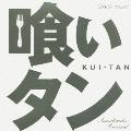 「喰いタン」Soundtracks:Remixed