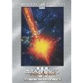 スター・トレック 6 未知の世界 スペシャル・コレクターズ・エディション(2枚組)