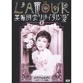 """美輪明宏リサイタル""""愛""""1 日本の心を唄う~'91秋パルコ劇場~"""