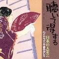 聴いて得する日本の大衆芸 ハイカラソングまるかじり