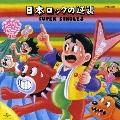 日本ROCKの逆襲 SUPER SINGLES