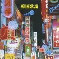 キング・ベスト・セレクト・ライブラリー2007 韓国歌謡
