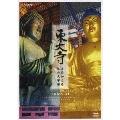 NHK DVD 東大寺 ~よみがえる天平の大宇宙