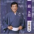 鏡五郎 全曲集 2007