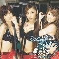 じゃじゃ馬パラダイス  [CD+DVD]<初回限定盤>