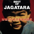 BEST OF JAGATARA ~西暦2000年分の反省~<紙ジャケット仕様初回限定盤>