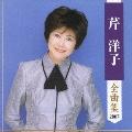 芹洋子 全曲集 2007