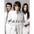 ザ・ホスピタル DVD-BOX I(4枚組)