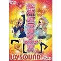 超然パラオケ DVD!! ~JOYSOUND スペシャル~
