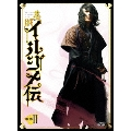 美賊イルジメ伝 DVD-BOX2