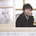 フレンズ -君の記憶のなかの僕- [CD+DVD]<初回生産限定盤>
