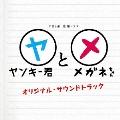 TBS系 金曜ドラマ「ヤンキー君とメガネちゃん」オリジナル・サウンドトラック