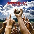 熱闘甲子園のうた ~夏の高校野球応援ソング
