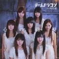 心の羽根 (前田敦子Ver.) [CD+DVD]<初回限定盤>