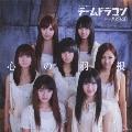 心の羽根 (渡辺麻友Ver.) [CD+DVD]<初回限定盤>