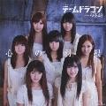 心の羽根 (柏木由紀Ver.) [CD+DVD]<初回限定盤>