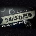 TBS系 金曜ドラマ うぬぼれ刑事 オリジナル・サウンドトラック