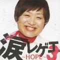涙レゲエ3 ~HOPE~