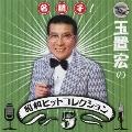 『名調子! 玉置宏の昭和ヒットコレクション』 Vol.5