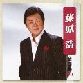 藤原浩 全曲集 2011