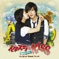 イタズラなKiss ~Playful Kiss オリジナル・サウンドトラック [CD+DVD]