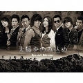 WOWOW放送韓国ドラマ「太陽をのみ込め」オリジナルサウンドトラック [CD+2DVD]