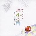 チェリッシュ 四季詩 -美しい日本の四季と名曲-