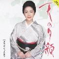 天の夕顔 [CD+DVD]
