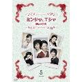 ミンジャとエジャ-姉妹の事情- DVD-BOX5