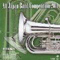 全日本吹奏楽コンクール2011 Vol.2 中学校編II