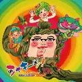 シャキーン! スペシャルアルバム~いってきマーチ!/さ~YOU! [CD+DVD]