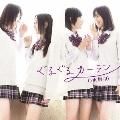 ぐるぐるカーテン (Type-B) [CD+DVD]