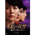 妻の復讐 ~騙されて棄てられて~ DVD-BOX7