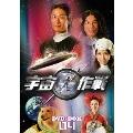 宇宙犬作戦 DVD-BOX4