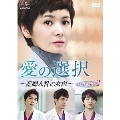 愛の選択 ~産婦人科の女医~ DVD SET2
