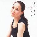 涙のしずく [CD+DVD]<初回限定盤>