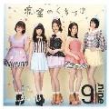 流星のくちづけ [CD+DVD]<初回生産限定盤A>