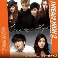 ドリームハイ2 オリジナル・サウンドトラック ジャパニーズ・プレミアムエディション<通常盤>