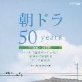 朝ドラ50years~NHK 連続テレビ小説 放送開始50周年 テーマ音楽集~ 2002-2011
