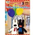 リサとガスパールとおでかけしよう!『リサとガスパールカフェ』 DVD