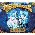 星降る遊園地 [CD+DVD+ブックレット]<限定盤>