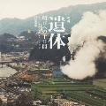 映画 遺体 明日への十日間 オリジナル・サウンドトラック