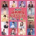 キング最新歌謡ベストヒット2013春