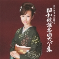 昭和歌謡名曲カバー集