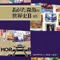 おみやげセット 2001~2005