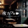 夜カフェ~メロウ・ボッサ CD