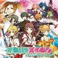 オカルトメイデン キャラクターソング・アルバム [CD+DVD]<限定盤>